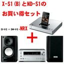 【送料無料】★オンキヨー 【X-S1-B】と【ND-S1-S】のお買い得セットONKYO NRX【税込】 X-S1-BND-S1 [XS1BNDS1]【返品種別A】