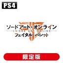 【PS4】ソードアート・オンライン フェイタル・バレット 初回限定生産版 バンダイナムコエンターテインメント [PLJS-36041 SAOフェイタルゲンテイ]【返品種別B】