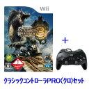【特典付き】カプコン モンスターハンター3(トライ)【通常版】+クラシックコントローラPRO(クロ)セット【Wii用】【税込】 RVL-P-RMHJモンハン3 [RVLPRMHJモンハン3]