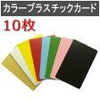 カラープラスチックカード【厚さ0.76mm】ISO規格サイズ(86x54mm)(ゴールド・シルバー・ブラック・レッド・イエロー・グリーン・スカイブルー・ピンク)PVC素材/無地(両面)【10枚】【即日発送】