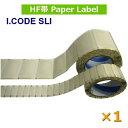 紙ラベル【I-CODE SLI】ISO 15693準拠/周波数帯13.56MHz/RFID/ICラベル【メール便対応可能!!】[1枚]
