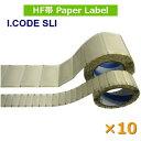 紙ラベル【I-CODE SLI】ISO 15693準拠/周波数帯13.56MHz/RFID/ICラベル[数量10枚]