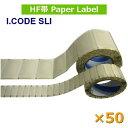 紙ラベル【I-CODE SLI】ISO 15693準拠/周波数帯13.56MHz/RFID/ICラベル[数量50枚]