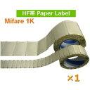 【HF帯 紙ラベル】[Mifare 1K](マイフェア)RFID/ICラベル/周波数帯13.56MHz[1枚]