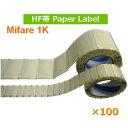 【HF帯 紙ラベル】[Mifare 1K](マイフェア)RFID/ICラベル/周波数帯13.56MHz[100枚]