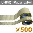 紙ラベル【Alien 9662】【30x15mm】周波数帯 860〜960MHz/UHF帯/RFID/ICラベル[500枚]
