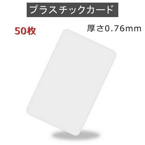 PVCプラスチックカード 【厚さ0.76mm】I...の商品画像