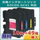 リコー対応 GC41 (GC41K/GC41C/GC41M/GC41Y) SGカートリッジ/Mサイズ/互換インクカートリッジ (10〜49)メール便1梱包4個まで