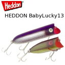 HEDDON ヘドン ベビーラッキー13 X2400