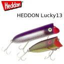 HEDDON ヘドン ラッキー13 X2500