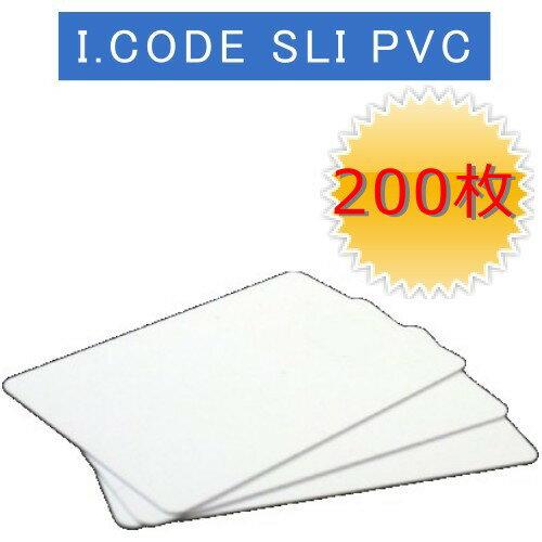 ISOカード【I-CODE SLI 】PVC素材【光沢表面仕上げ】RFID/ICカード/周波数帯13.56MHz/無地[数量200枚]