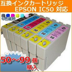 エプソン対応 IC50(BK/C/M/Y/LC/LM) 互換インクカートリッジ カラー自由選択 (50〜99)