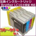 ブラザー対応 LC10(BK/C/M/Y)互換インクカートリッジ カラー自由選択 (50〜99)