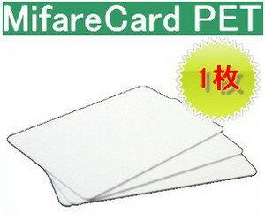 ISOカード【Mifare 1K】(マイフェア)...の商品画像