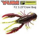 NEW【取寄せ商品】YUM F2 CrawBug F2 クローバグ 3.25インチ