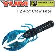 【取寄せ商品】YUM F2 Craw Papi クローパピー 4.5インチ