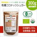 JITA 有機 ココナッツシュガー 低GI食品 300g (1袋)