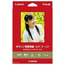 【クーポン対象】純正用紙 キヤノン 写真用紙・光沢 ゴールド 2L判 50枚 Canon02P03Dec16