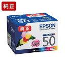 【送料無料】純正 エプソン IC6CL50 6色パック インクカートリッジ EPSON【純正インク】【ラッキーシール対応】 SEI