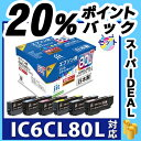 [CB対象]インク エプソン EPSON IC6CL80L(増量) 6色セ