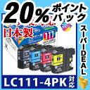 ブラザー brother LC111-4PK 4色セット対応 ジット リサイクルインク カートリッジ【送料無料】【24-17】