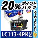 【20%ポイントバック】ブラザー brother LC113-4PK 4色セット対応 ジット リサイクルインク カートリッジ【送料無料】【D1】【あす楽対象】