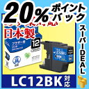 インク ブラザー brother LC12BK ブラック対応 ジット リサイクルインク カートリッジ【D1122】【B12】