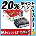 インク キヤノン Canon BCI-321 320/5MP 5色マルチパック対応 ジット リサイクルインク カートリッジ【送料無料】【D1122】【C321】【ラッキーシール対応】