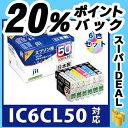 【20%ポイントバック】エプソン EPSON IC6CL50 6色セット対応 ジット リサイクルインク カートリッジ【送料無料】【6-19】【あす楽対象】