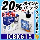 【20%ポイントバック】エプソン EPSON ICBK61 ブラック対応 ジット リサイクルインク カートリッジ【1-15】