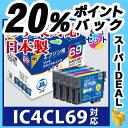 【20%ポイントバック】エプソン EPSON IC4CL69 4色セット対応 ジット リサイクルインク カートリッジ【あす楽対応】【送料無料】【1-15】