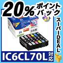 【20%ポイントバック】エプソン EPSON IC6CL70L(増量) 6色セット対応 ジット リサイクルインク カートリッジ【送料無料】【D3】【あす楽対象】