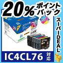 エプソン EPSON IC4CL76 4色セット対応 ジット...
