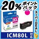 エプソン EPSON ICM80L(増量) マゼンタ対応 ジ...