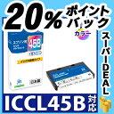 エプソン EPSON ICCL45B (大容量)対応 ジット リサイクルインク カートリッジ【D614】