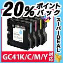 リコー IPSiO SG 3100 / SG 2100 / SG 2010L / SG 3100SF / SG 3100KE / SG 7100 純正 互換インク JIT ジット