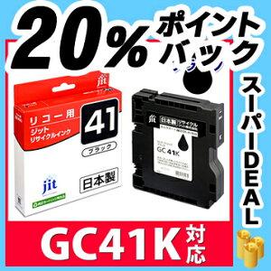 リコー RICOH GC41K ブラック Mサイズ SGカートリッジ対応 ジット リサイクルインク カートリッジ【送料無料】【D1122】【R41】