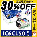 【30%OFF★タイムSALE】エプソン EPSON IC6CL50 6色セット対応 ジット リサイクルインク カートリッジ【送料無料】02P03Dec16