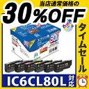 【30%OFF★タイムSALE】エプソン EPSON IC6CL80L(増量) 6色セット対応 ジット リサイクルインク カートリッジ【送料無料】02P03Dec16