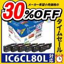インク エプソン EPSON IC6CL80L(増量) 6色セット対応 ジット リサイクルインク カートリッジ【送料無料】【MT】