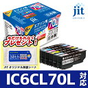 インク エプソン EPSON IC6CL70L(増量) 6色セット対応 ジット リサイクルインク カートリッジ さくらんぼ JIT-E70L6P 【DEAL1217】【送料無料】【今だけ30周年限定除菌シート付】
