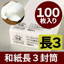 【クーポン対象】特漉 大直礼状紙 長3封筒 100枚入 インクジェット用和紙【大直】02P03Dec16