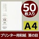 簀の目 白 A4 50枚入 インクジェット用和紙【大直】