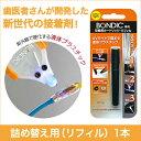 BONDIC(ボンディック) 液体プラスチック リフィル