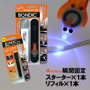 BONDIC (ボンディック) 液体プラスチック 接着剤 溶接機 スターターキット1本+リフィル1本 LED(UV)紫外線ライト