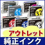 EPSON エプソン純正インク 箱なしアウトレット ICBK31 / ICC31 / ICM31 / ICY31 / ICBK32 / ICC32 / ICM32 / ICY32