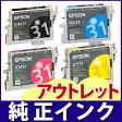 EPSON エプソン純正インク 箱なしアウトレット ICBK31 / ICC31 / ICM31 / ICY31【訳あり】【あす楽対応】