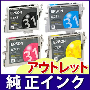 EPSON Epson genuine ink box without outlet ICBK31 ICC31 ICM31 ICY31 ICBK32 ICC32 ICM32 ICY32 ICLC32 ICLM32 ICBK33 ICC33 ICM33 ICY33 ICBL33 ICR33 ICGL33 ICMB33