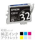 EPSON エプソン純正インク 箱なしアウトレット ICBK32 / ICC32 / ICM32 / ICY32 / ICLC32 / ICLM32【訳あり】【あす楽対象】