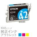 純正インク 箱なしアウトレット エプソン IC42シリーズ チューリップ 【訳あり】 30クーポン
